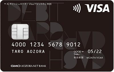 GMOあおぞらネット銀行のVisaデビット付きキャッシュカード