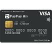 PayPay銀行のVISAデビットカード