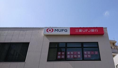 三菱UFJ銀行の支店