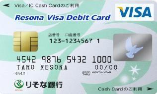 りそな銀行デビットカード