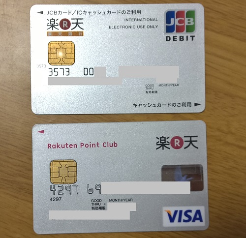 「楽天カード デビット クレジット 違い」の画像検索結果