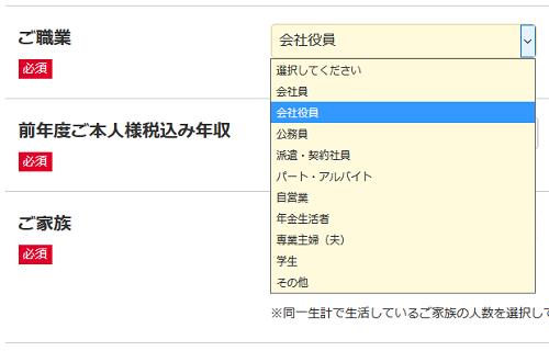 Yahoo! JAPANカードの申込み画面