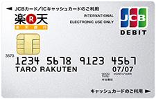 楽天銀行JCBデビッドカード