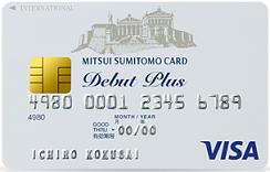 三井住友VISAデビュープラスの入会なら三井住友カード