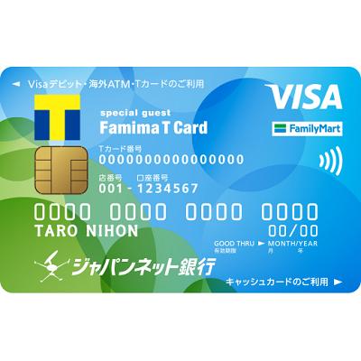 ジャパンネット銀行VISAデビット