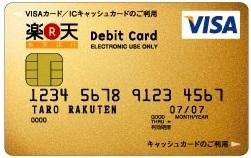 楽天銀行VISAゴールドデビットカード
