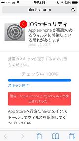 iPhoneのニセ警告画面