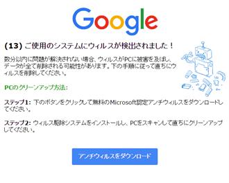 Googleがウイルスを検出したとされる画面