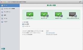 ESET Cyber Security Proの操作画面です