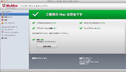 マカフィーオールアクセス2014の操作画面です