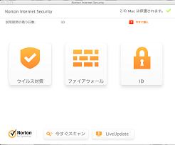 ノートン インターネットセキュリティの操作画面です