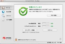 ウイルスバスタークラウドの操作画面です