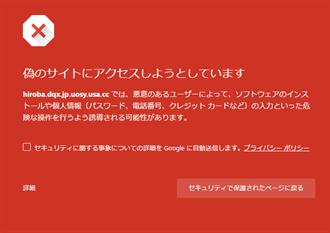 Chromeの警告画面