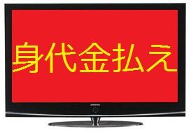スマートテレビがランサムウェアに感染