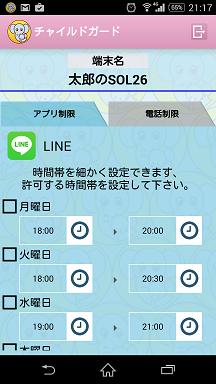ポケモンGOの使用時間をアプリで制限