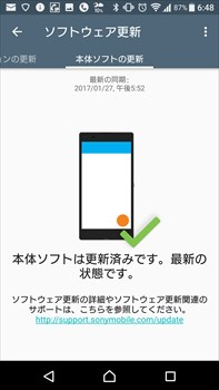 Androidのアップデート