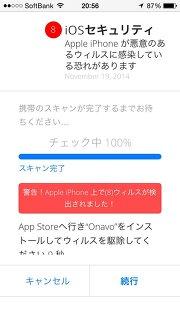 iPhoneで見られる偽のウイルス感染警告画面