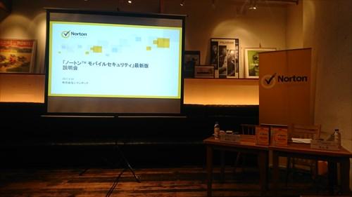 ノートンiOS版の製品発表会