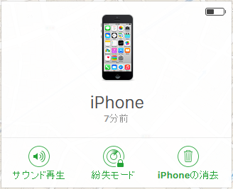 iPhone/iPadを探す