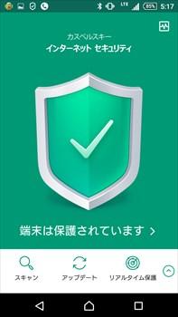 カスペルスキー for Android