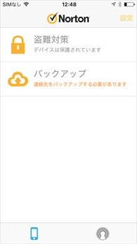 ノートンモバイルセキュリティ(iOS版)