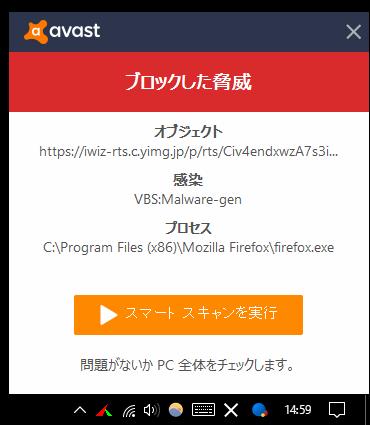 セキュリティソフトの誤検出