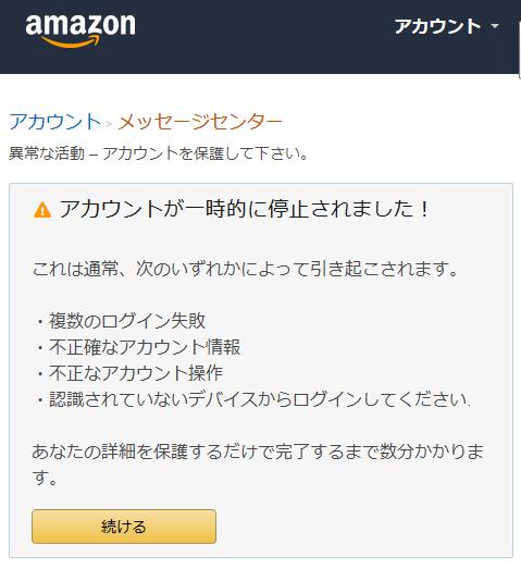 Amazon アカウント が 一時 的 に 停止 され てい ます