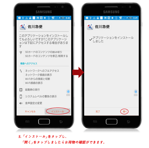 佐川急便を騙った詐欺アプリ