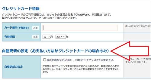 ESETの購入画面 自動更新を設定する欄がある