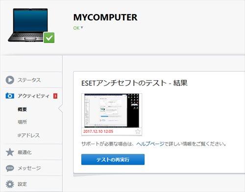 ESETのweb管理画面