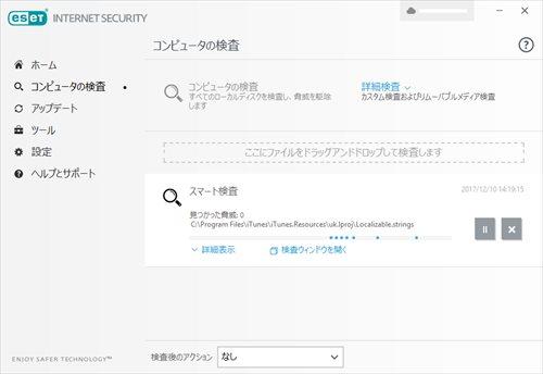 ESETのウイルススキャン画面