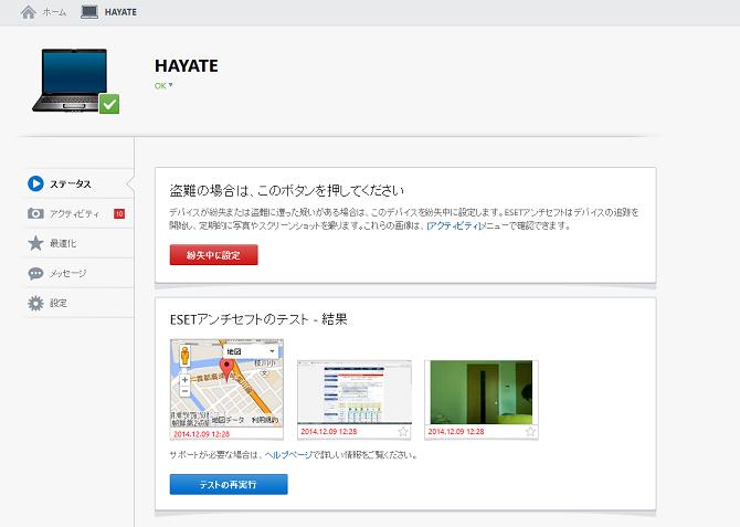 ESET V9.0のアンチセフト管理画面(盗難紛失)