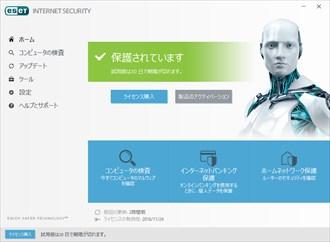 ESET V10.0の管理画面