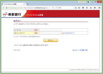ESETのネットバンク保護ブラウザ