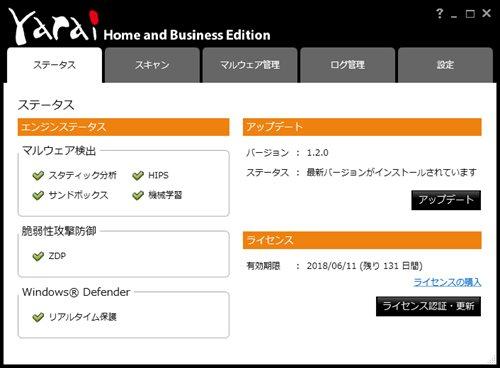 FFRI yarai Home and Business Edition