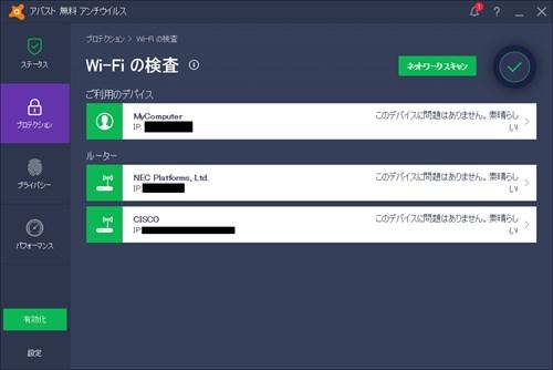 アバスト無料アンチウイルス2017のWiFi安全診断