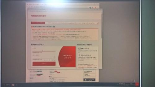 アバスト プレミアムのネットバンキングの保護モード(Secure Browser)