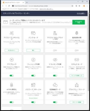 Secure Browserの設定画面