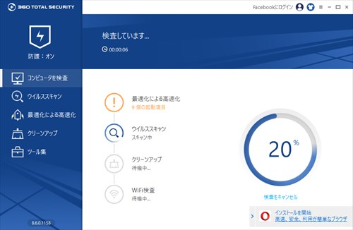 360 Total Securityでウイルススキャン