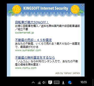キングソフトの広告表示