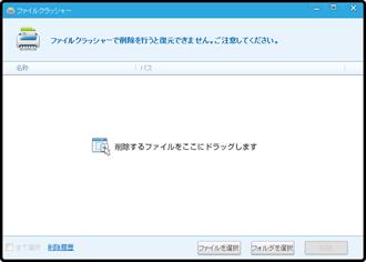 キングソフトのデータ完全削除機能