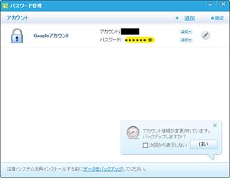 キングソフトのパスワード管理機能