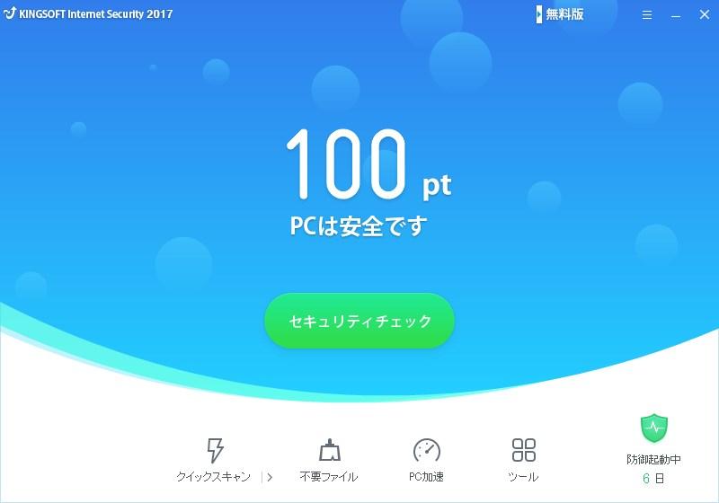 キングソフト - JapaneseClass.jp
