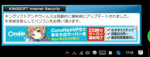 Kingsoft Internet Security 2017のバナー広告