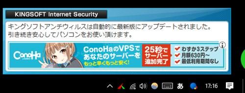 Kingsoft Internet Security 2017のバナー広告