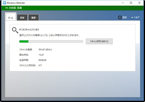 Windows Defenderの操作パネル