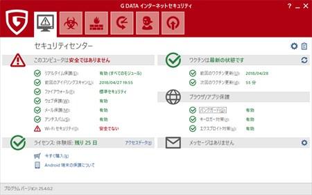 G Dataの操作画面