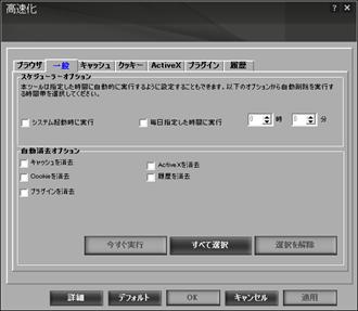 クラウドセキュリティZEROのPCチューニング(高速化)機能