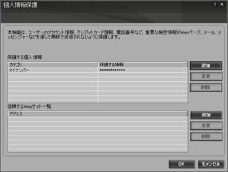 クラウドセキュリティZEROの個人情報保護機能
