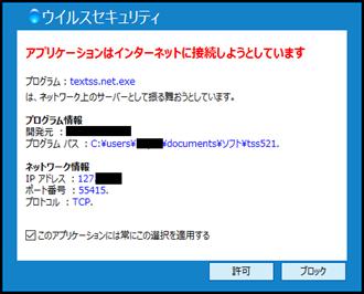 ZEROウイルスセキュリティのファイアウォール